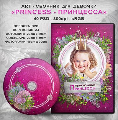 Сборник детских шаблонов PSD - фотокниги, календари, планшеты + бонусы | [Infoclub.PRO]