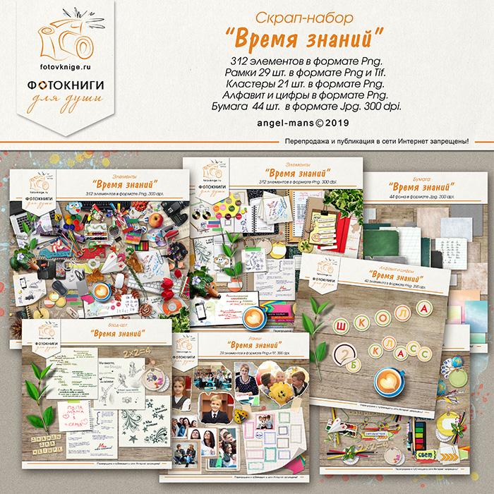 030_vremya_znanij_prew.jpg