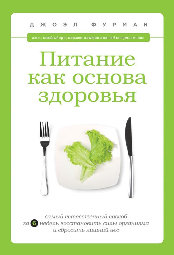 диета правильное питание книга