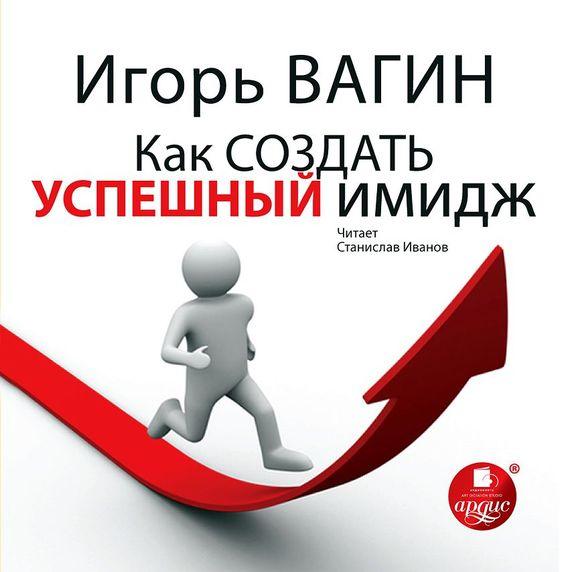 08351940_cover-audiokniga-igor-vagin-kak-sozdat-uspeshnyy-imidzh.jpg