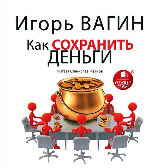 08351955_cover-audiokniga-igor-vagin-kak-sohranit-dengi.jpg