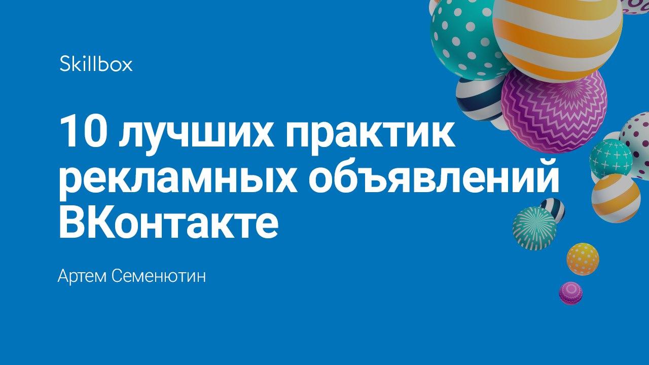 10 лучших практик рекламных объявлений ВКонтакте - Семенютин.jpg