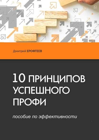 10 принципов успешного профи.jpg
