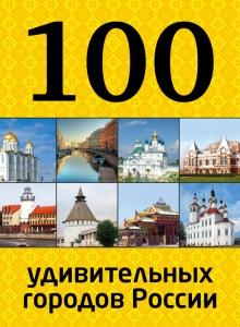 100-udivitelnyh-gorodov-rossii.jpg