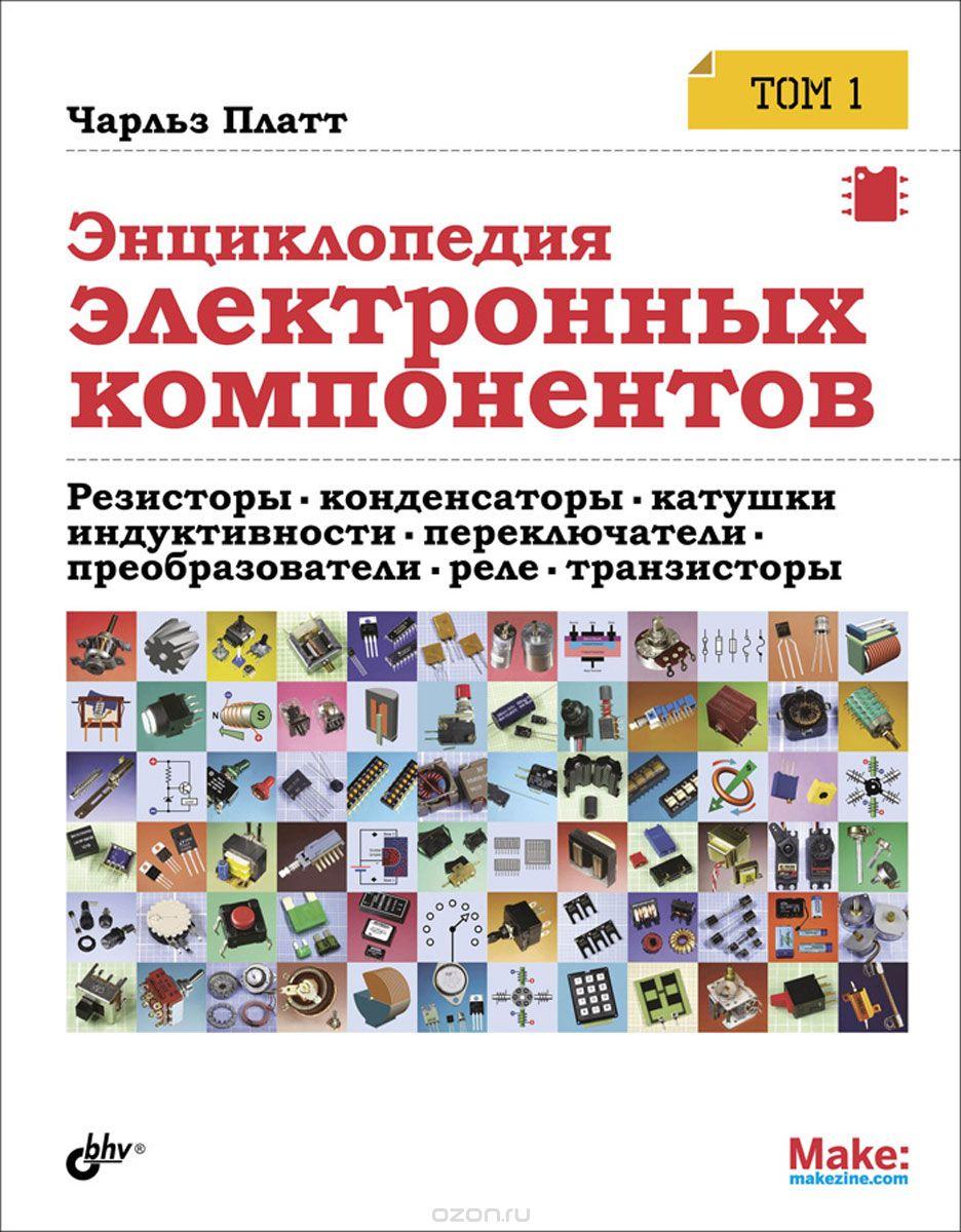чарльз платт электроника для начинающих pdf