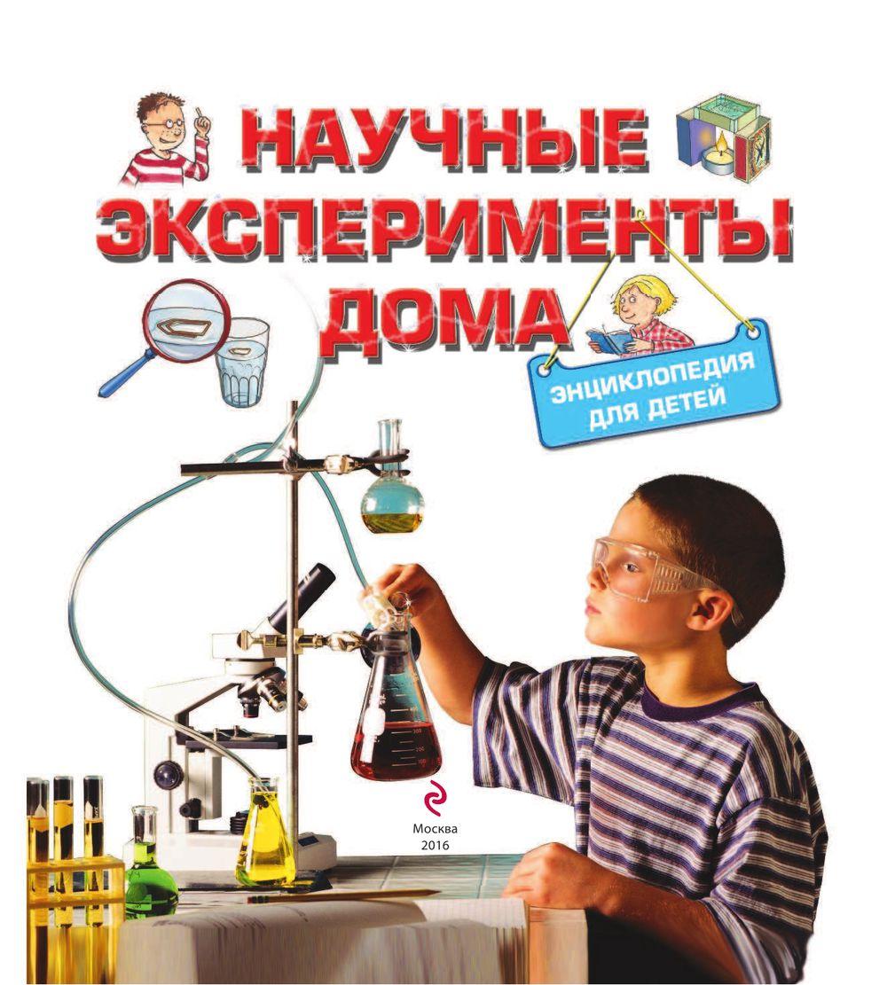 Картинки экспериментируем с детьми дома