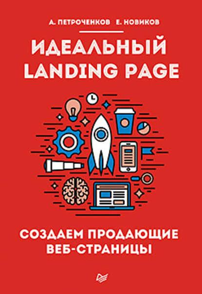10748747-a-s-petrochenkov-idealnyy-landing-page-sozdaem-prodauschie-veb-stranicy.jpg