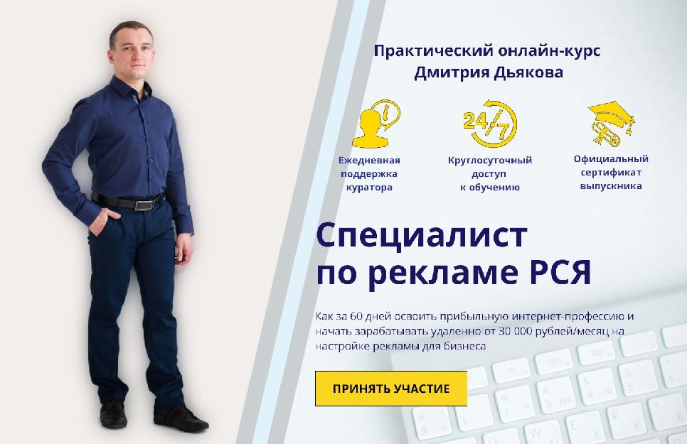 Специалист по рекламе в интернете дьяков бизнес в интернете создание сайта