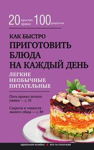 11829126-gulya-brik-kak-bystro-prigotovit-bluda-na-kazhdyy-den.jpg