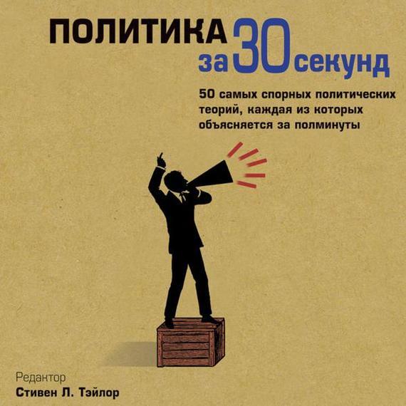 12038848_cover-audiokniga-p-poluyko-politika-za-30-sekund.jpg
