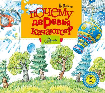 12041485-p-m-volcit-pochemu-derevya-kachautsya-12041485.jpg