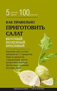 12159415-sbornik-receptov-kak-pravilno-prigotovit-salat-pyat-prostyh-pravil-i-100-receptov.jpg