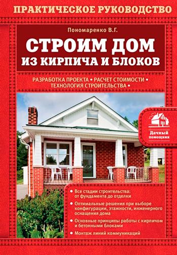 12196789_cover-pdf-kniga-v-g-ponomarenko-stroim-dom-iz-kirpicha-i-blokov.jpg