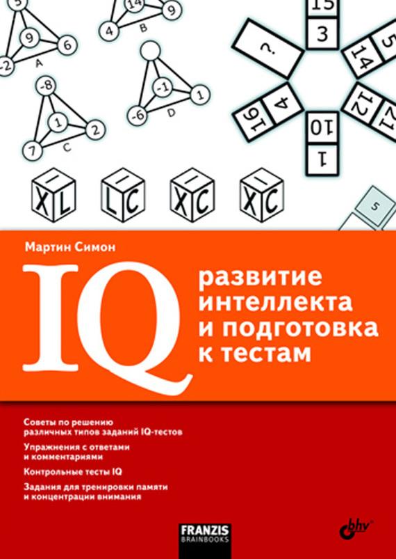 12620836_cover-pdf-kniga-martin-simon-iq-razvitie-intellekta-i-podgotovka-k-testam.jpg