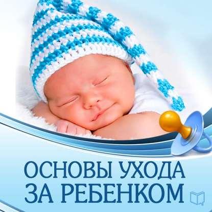 12998285-dzhonatan-tok-osnovy-uhoda-za-rebenkom-12998285.jpg