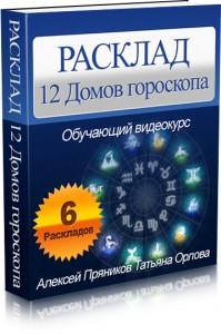 12dom-199x300 (1).jpg