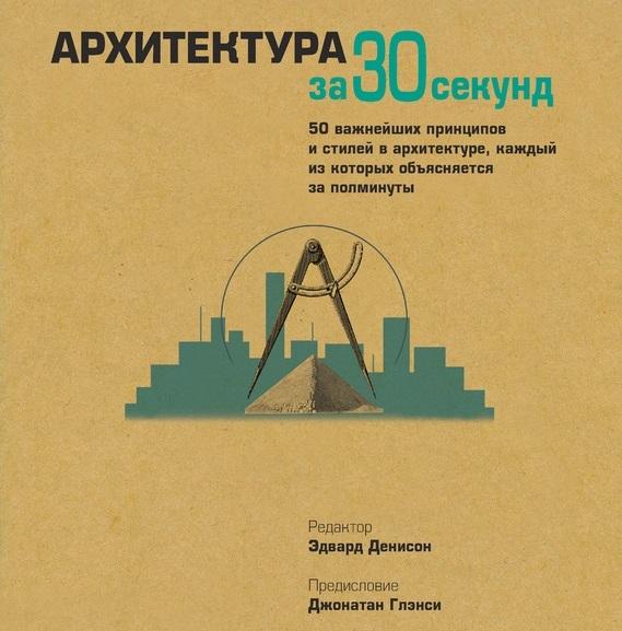 13020641_cover-audiokniga-kollektiv-avtorov-arhitektura-za-30-sekund.jpg