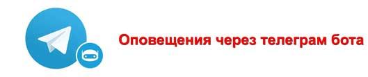 14.-Оповещения-через-телеграм-бота.jpg