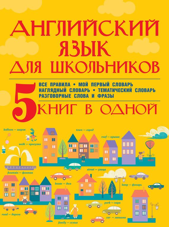 15205476_cover-pdf-kniga-s-a-matveev-angliyskiy-yazyk-dlya-shkolnikov-5-knig-v-odnoy-11702371.jpg