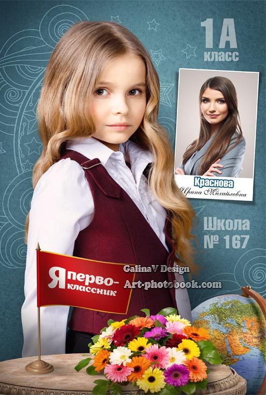 1562317645_ya-pervoklassnik-2_devochka_prevyu.jpg