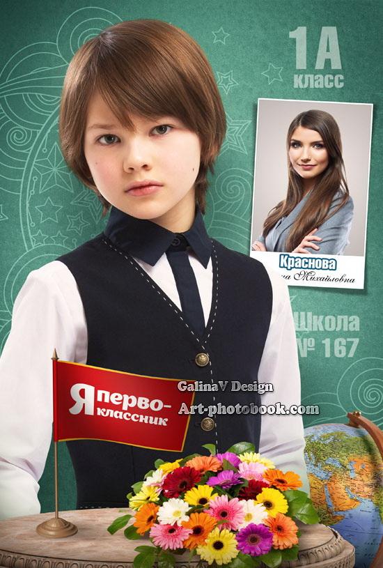 1562317686_ya-pervoklassnik-2_malchik_prevyu.jpg