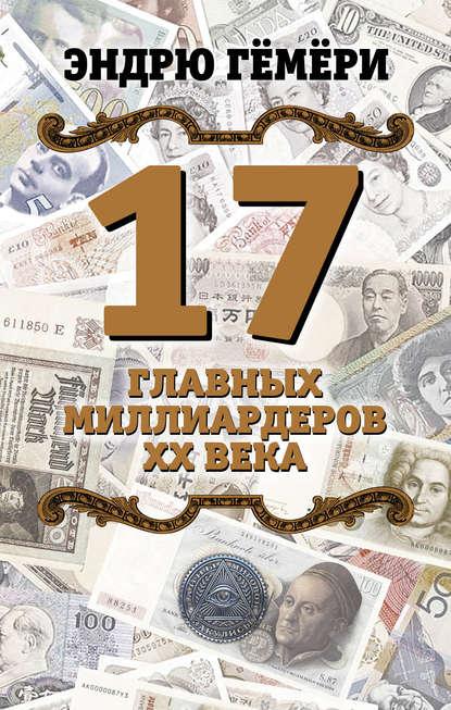 17 главных миллиардеров XX века.jpg