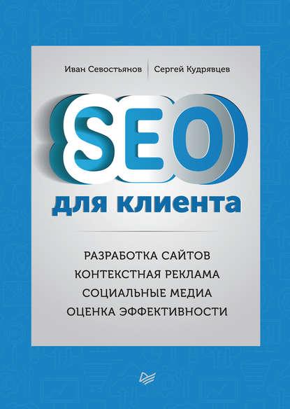 17040716-i-o-sevostyanov-seo-dlya-klienta.jpg