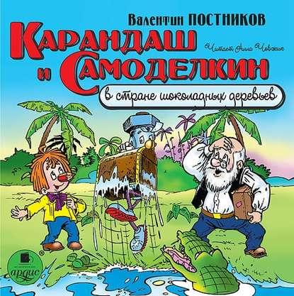 17105109-valentin-postnikov-karandash-i-samodelkin-v-strane-shokoladnyh-derevev-17105109.jpg