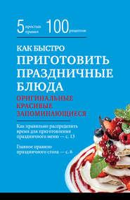 17133594-elga-borovskaya-kak-bystro-prigotovit-prazdnichnye-bluda.jpg