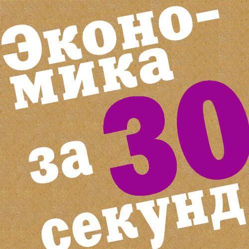 17187910_cover-audiokniga-donald-marron-2-ekonomika-za-30-sekund-14178575.jpg