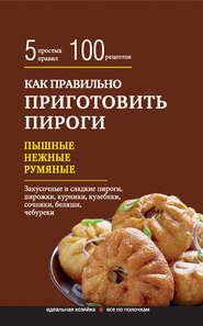 18065253-elga-borovskaya-kak-pravilno-prigotovit-pirogi.jpg