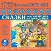 18401606-valentin-postnikov-skazki-pro-karandasha-i-samodelkina-18401606.jpg