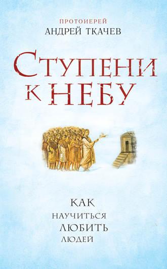 18418096-protoierey-andrey-tkachev-stupeni-k-nebu-kak-nauchitsya-lubit-ludey.jpg