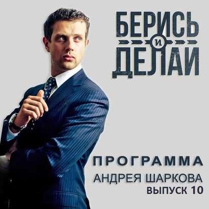 18918479-andrey-sharkov-andrey-sharkov-kak-nachat-svoy-biznes-18918479.jpg