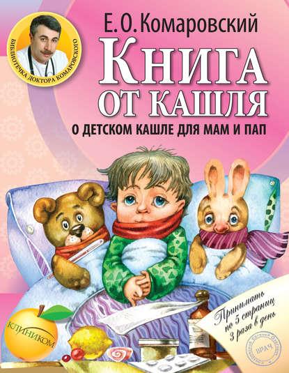 18935382-evgeniy-komarovskiy-kniga-ot-kashlya-o-detskom-kashle-dlya-mam-i-pap.jpg