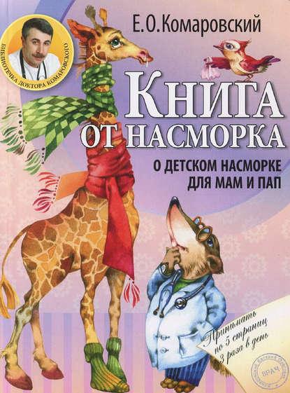 18935396-evgeniy-komarovskiy-kniga-ot-nasmorka-o-detskom-nasmorke-dlya-mam-i-pap-18935396.jpg