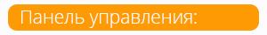 1_ПанельУправления.png