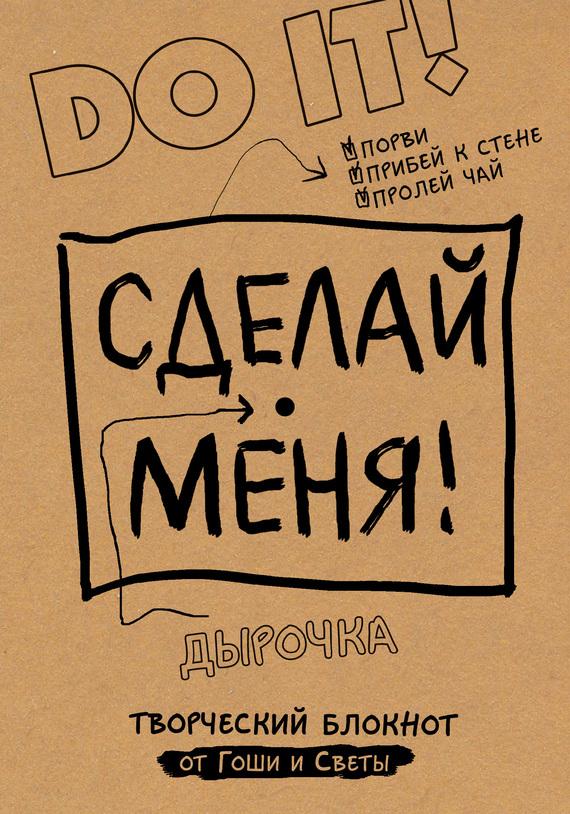 20110759_cover-pdf-kniga-gosha-sdelay-menya-do-it-17071688.jpg
