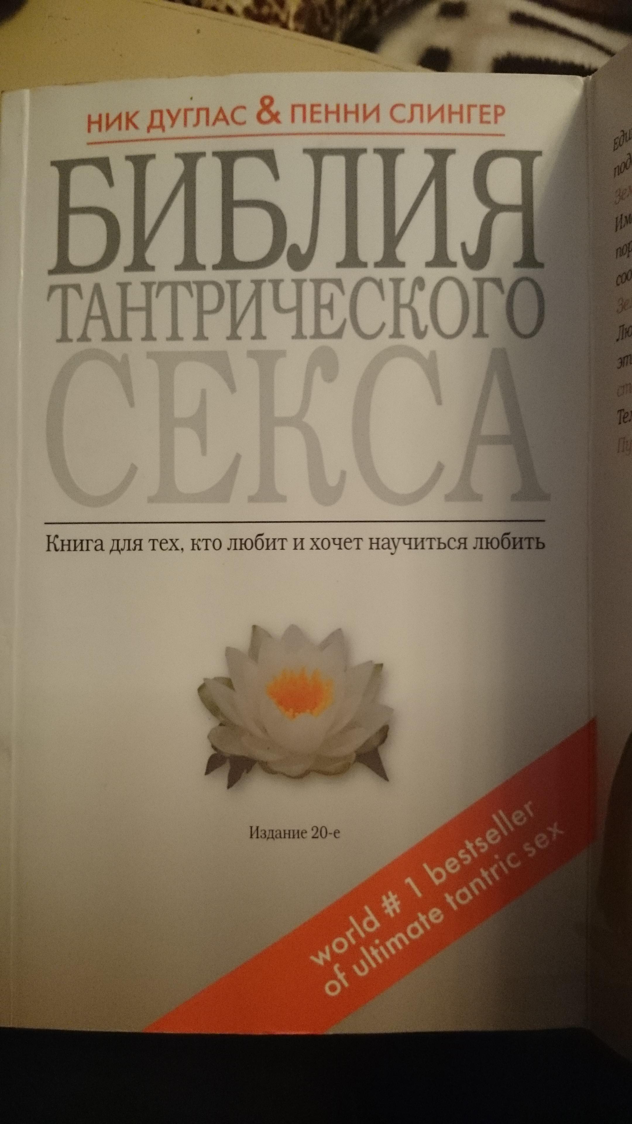 kniga-bibliya-tantricheskogo-seksa-porno-striptiz-pishek