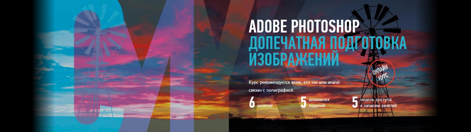 2015-12-08 09-39-36 Adobe Photoshop. Допечатная подготовка изображений - Google Chrome.png