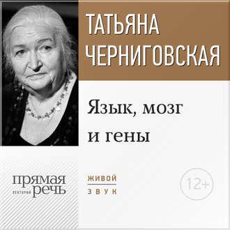 20150870-t-v-chernigovskaya-lekciya-yazyk-mozg-i-geny-20150870.jpg