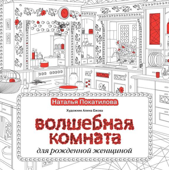 20196197_cover-pdf-kniga-natalya-pokatilova-volshebnaya-komnata-17145730.jpg