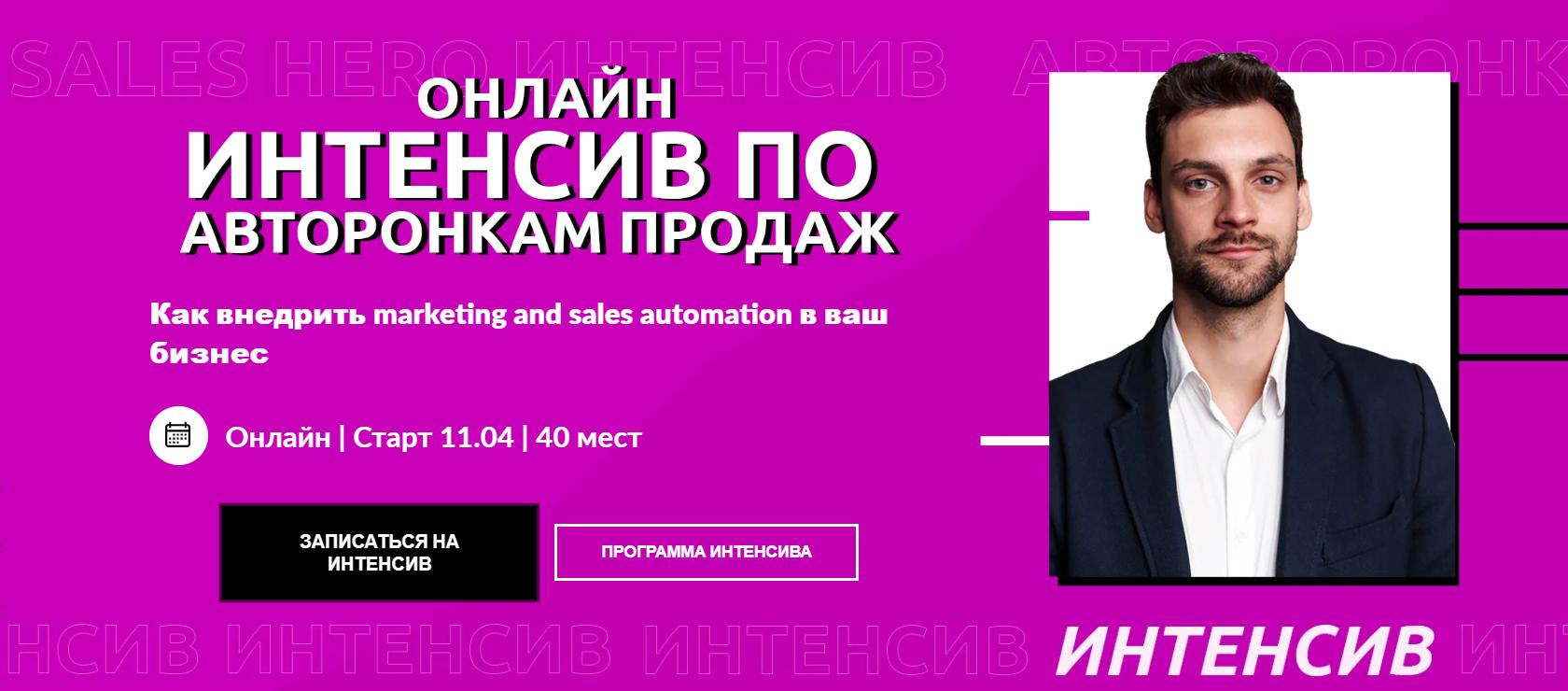 2020-03-21 17_19_09-SalesHero Автоворонки.png