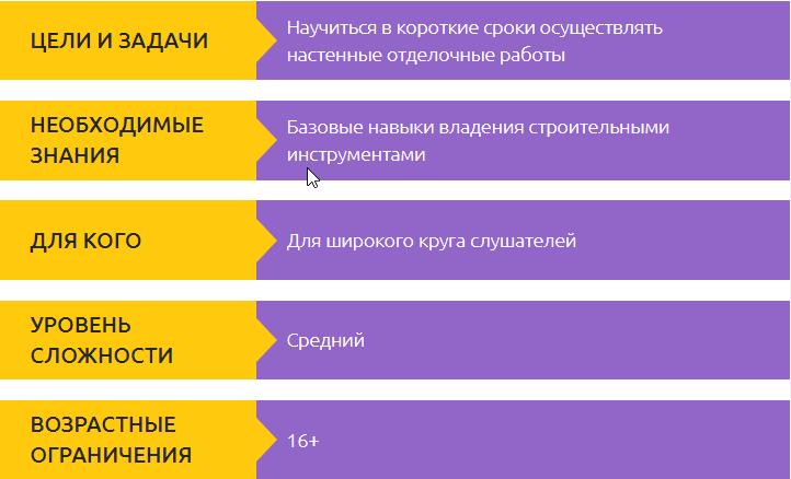 2020-05-31 01_24_15-Онлайн-уроки по ремонту и отделке стен.png