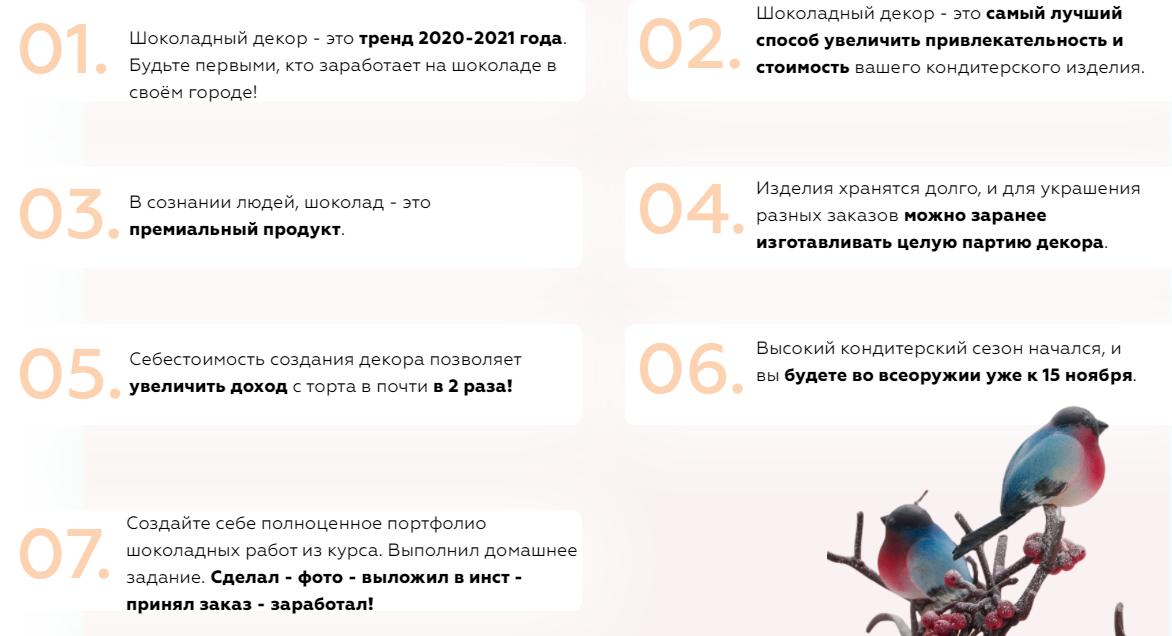 2020-12-26 02_11_46-Шоколадные игры_ Рождество.png