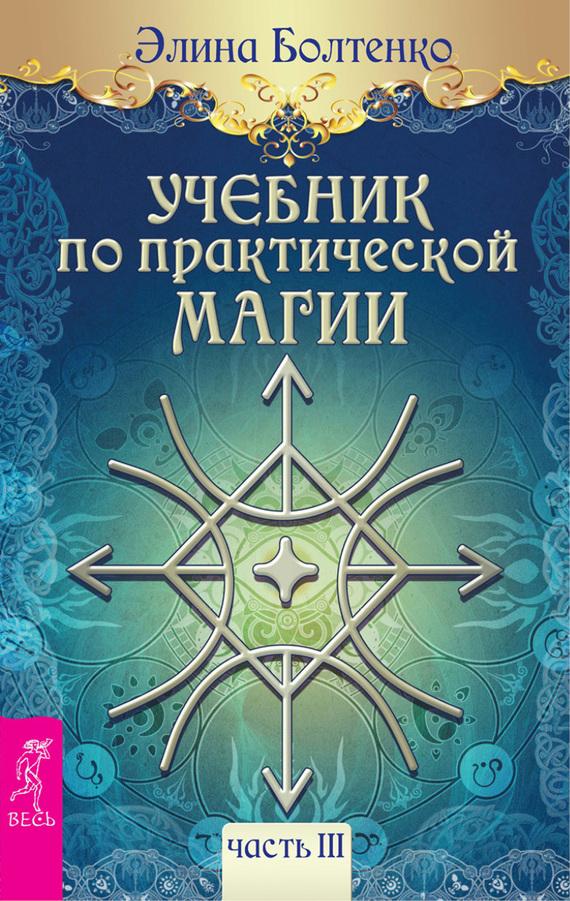 20222178_cover-elektronnaya-kniga-elina-boltenko-uchebnik-po-prakticheskoy-magii-chast-3.jpg