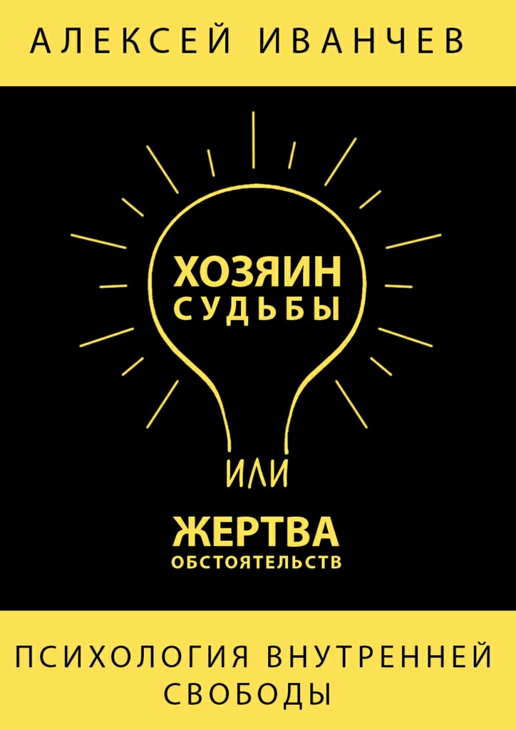 20241686_cover-elektronnaya-kniga-aleksey-ivanchev-hozyain-sudby-ili-zhertva-obstoyatelstv.jpg