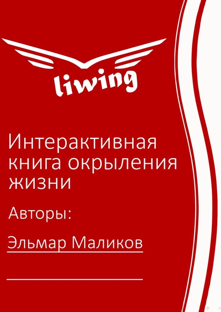 20243401_cover-elektronnaya-kniga-elmar-malikov-interaktivnaya-kniga-okryleniya-zhizni.jpg