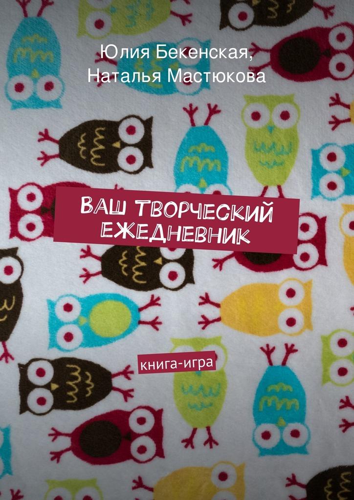 20243849_cover-elektronnaya-kniga-natalya-mastukova-vash-tvorcheskiy-ezhednevnik.jpg