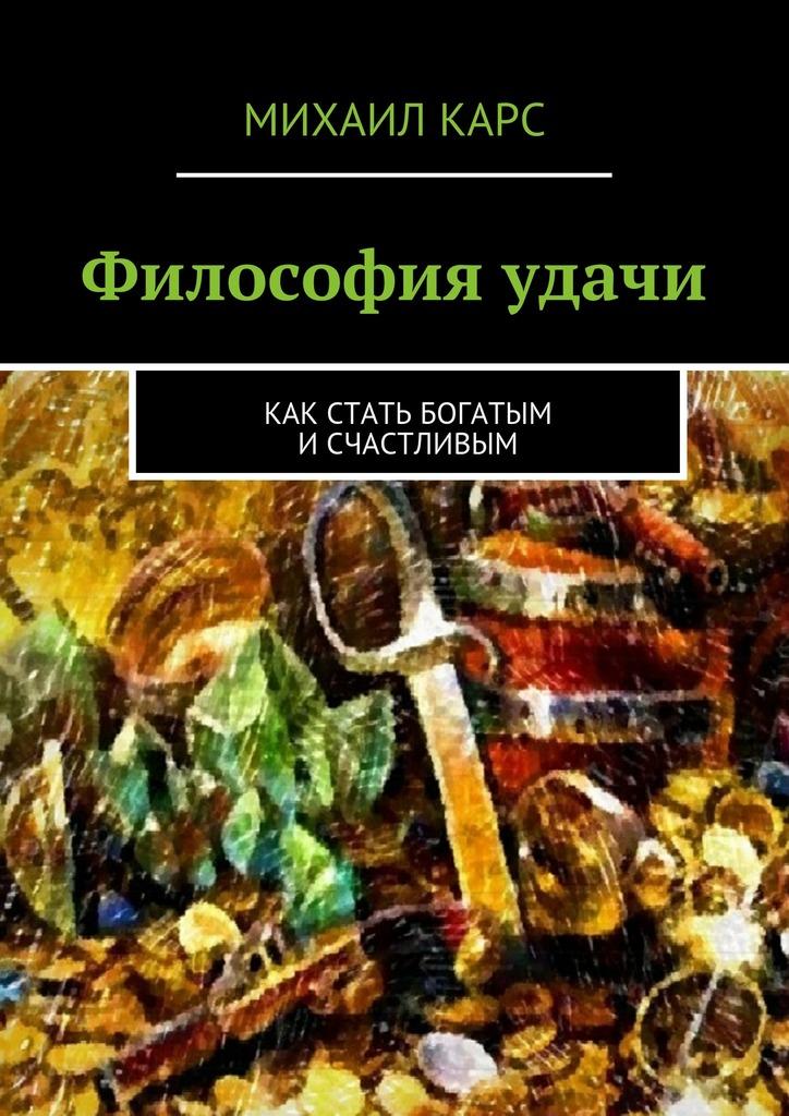 20244423_cover-elektronnaya-kniga-mihail-kars-8291110-filosofiya-udachi.jpg